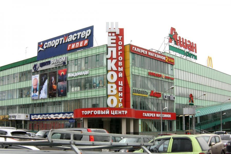 Торговый центр ЩЁЛКОВО - Москва, ВАО , м. Щелковская, Щёлковское ш ... f5f25994a9e